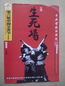 第六届中国艺术节 话剧 生死场 节目单