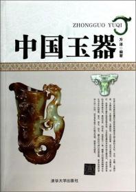 正版二手旧书中国玉器 方泽 9787302337195