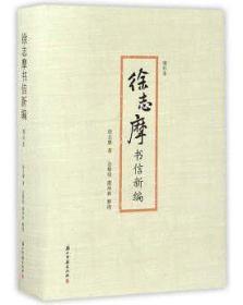 徐志摩书信新编(增补本)