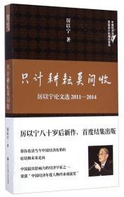 只计耕耘莫问收:厉以宁论文选2011-2014