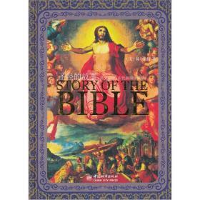 圣经的故事:英文版