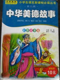 中华美德故事【第三辑】(小学生语文新课标必读丛书)