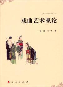正版二手戏曲艺术概论张威人民出版社9787010126159