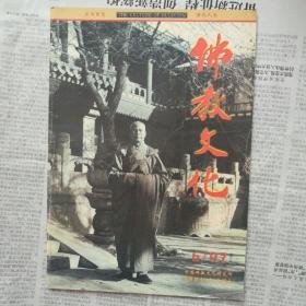 佛教文化(1997/6)