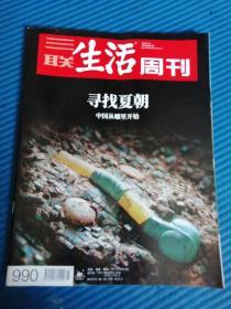 三联生活周刊2018年23期