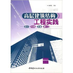 高层建筑结构工程实践:设计·结构·基础·施工
