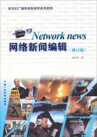 新世纪广播电视新闻系列教程:网络新闻编辑(修订版)