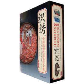 中国织绣收藏鉴赏全集
