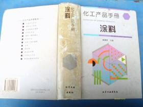 化工产品手册涂料