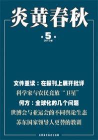 炎黄春秋杂志 全新2010年第05期导读:秋瑾案与林昭案的启示...刘凤梧