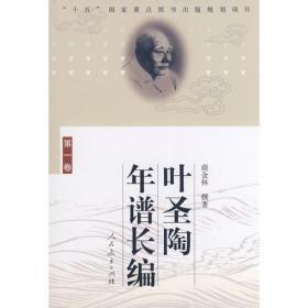 叶圣陶年谱长编   第1-4卷合售