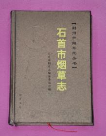 石首市烟草志
