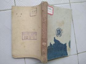 黄沙 靳以作 文化生活出版社 民国三十七年四版(无前封面)