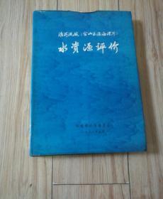 淮河流域(含山东沿海诸河)水资源评价 (精装16开)(内附大量图)