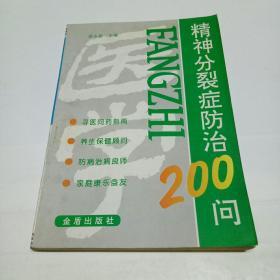 精神分裂症防治200问