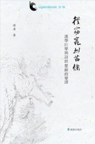 从窈窕到苗条:汉学巨擘与诗经楚辞的变译