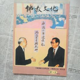 佛教文化(1997/2)