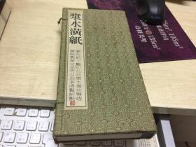"""老笺纸:大观印社专造文品""""浆水潢纸""""与信封一套,锦盒装"""