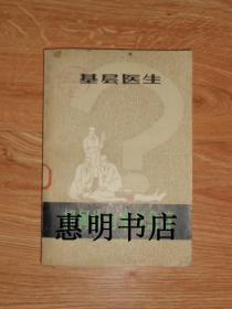 基层医生如何诊治常见急症[大32开 馆藏书].