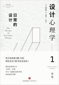 正版二手  设计心理学1:日常的设计  缺少外层书皮 9787508648330