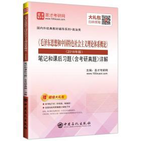 圣才教育:《毛澤東思想和中國特色社會主義理論體系概論》(2018年版)筆記和課后習題(含考研真題