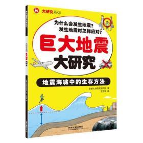 巨大地震大研究