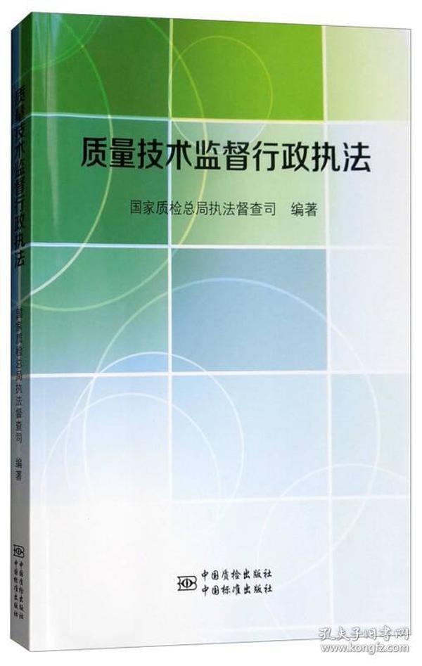 质量技术监督行政执法