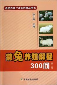 獭兔养殖解疑300问(第二版)