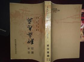 全本新注聊斋志异(下)(中国古典文学读本丛书)
