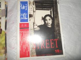 街道月刊 1996年10月号