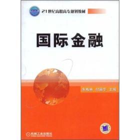 国际金融/21世纪高职高专规划教材