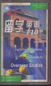 留学英语110例(带一盘磁带)