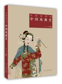 写给老师的中国戏曲史