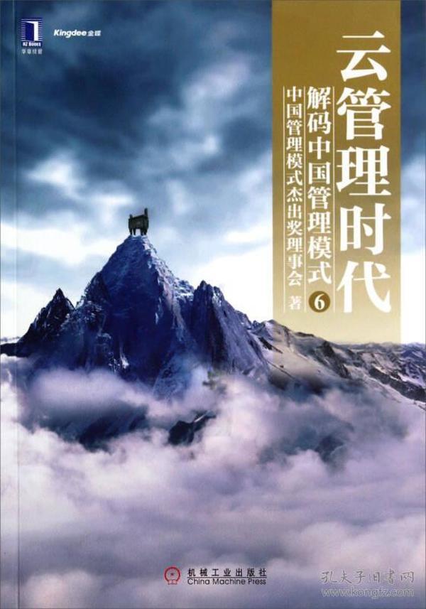 正版】云管理时代-解码中国管理模式-6