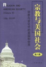 宗教与美国社会(第8集):宗教与变化中的美国和世界