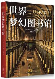 世界梦幻图书馆:37 Wonderful Libraries around the world