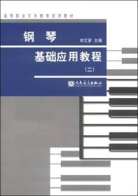 钢琴基础应用教程-(二)