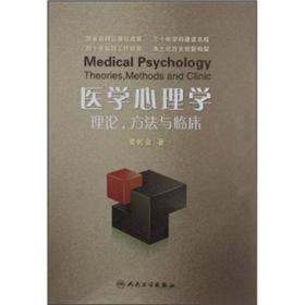 医学心理学:理论、方法与临床