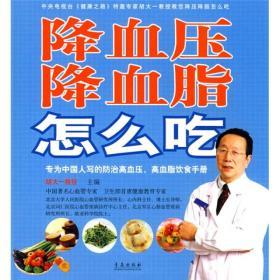 降血压降血脂怎么吃