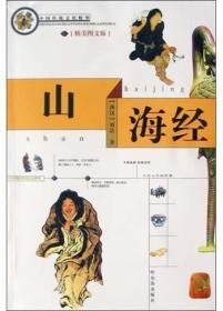 中国传统文化精华 山海经
