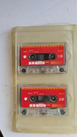 磁带   新英语 900句  TAPE 1.2.  二盘