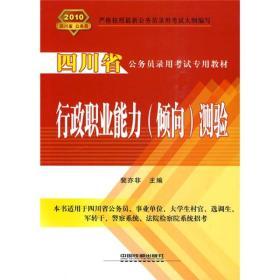四川省公务员录用考试专用教材:行政职业能力(倾向)测验2010