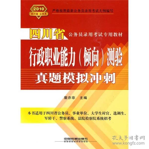 四川省公务员录用考试专用教材:行政职业能力(倾向)测验真题模拟冲刺2010