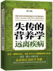 正版 失传的营养学:远离疾病 世界知识出版社 9787501234233