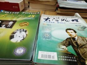 大学物理中文物理学核心期刊:2005年的7本,2007年的10本2008年的4本合售