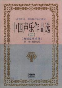 中国声乐作品选(二) 徐朗 上海音乐出版社 9787806674338