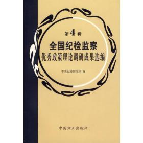 全国纪检监察优秀政策理论调研成果选编(第4辑)
