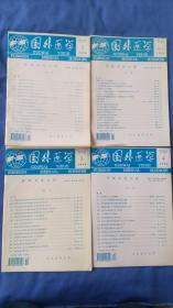 国外医学 呼吸系统分册1998年第1.3.4期增刊 (4册合售)