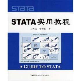 STATA实用教程 9787300096391