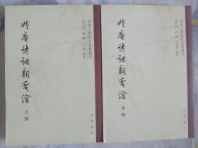 升庵诗话新笺证(上册)(中册)缺下册